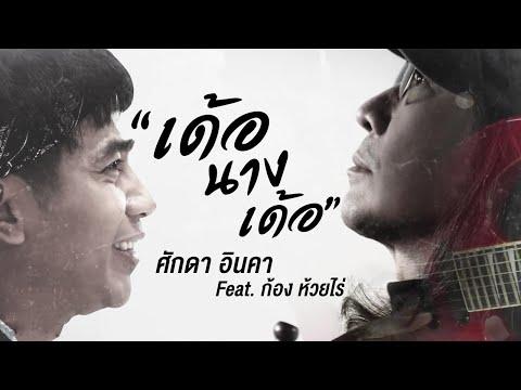คอร์ดเพลง เด้อนางเด้อ ศักดา อินคา Feat. ก้อง ห้วยไร่