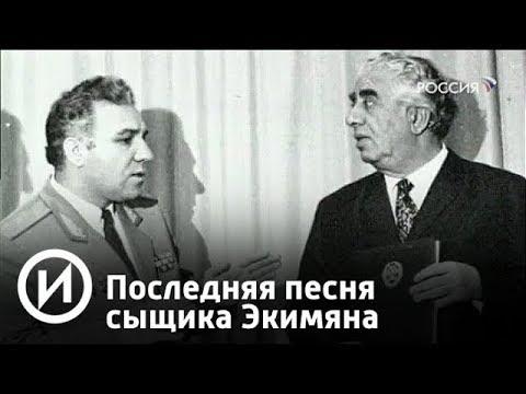 Последняя песня сыщика Экимяна | Телеканал