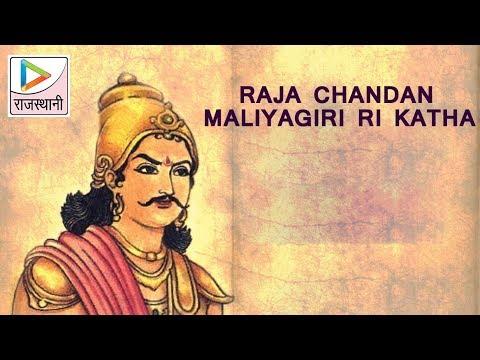RAJA CHANDAN MALIYAGIRI RI KATHA IN RAJASTHANI - PART 1 | Bhawaroo Khan | Original Katha |