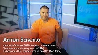 Антон Бегалко о том, как стать КМС по пауэрлифтингу и любимых подсобных упражнениях