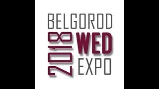 Свадебная выставка - BelgorodWeddingExpo2018