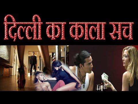 देश की राजधानी दिल्ली का काला सच Hidden truth of Delhi | Gigolo market Delhi | Money Power Effect