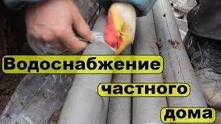 ✅  Как построить дом? ➨ Водоснабжение частного дома ➨ Утепление труб(, 2018-03-02T12:15:29.000Z)