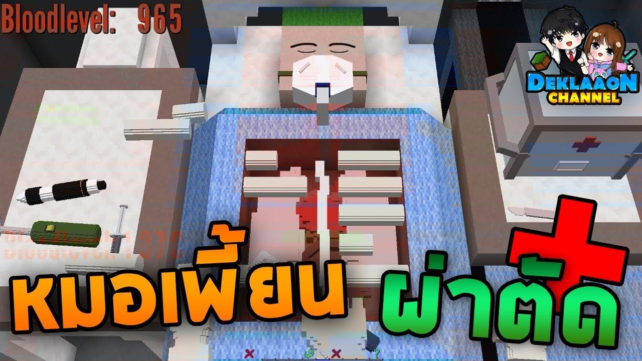 Minecraft Surgeon Simulator - ช่วยด้วย! คุณหมอคนนี้ผ่าตัดไม่เป็น