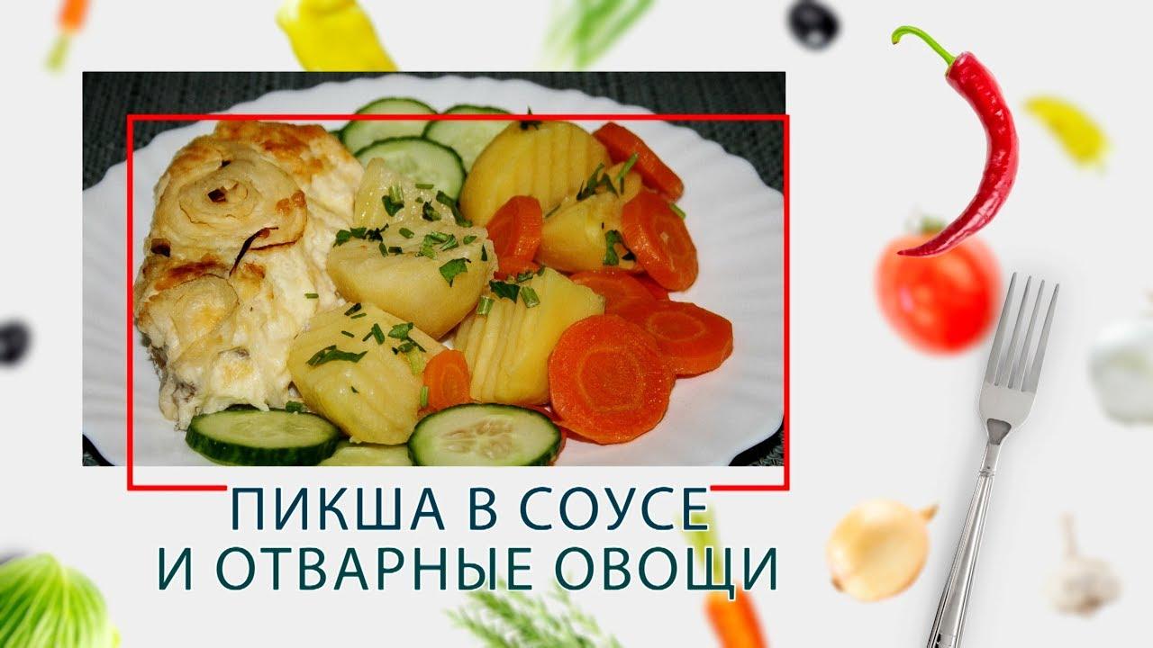 Пикша в соусе и отварные овощи (2 в 1) в ARC–QDL-514D