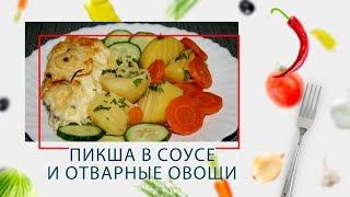 Скороварка. Пикша в соусе и отварные овощи (2 в 1) в ARC–QDL-514D