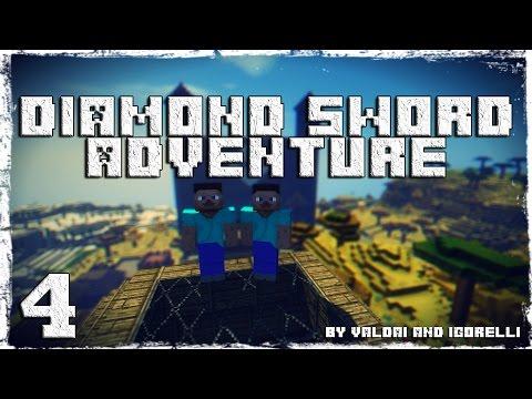 Смотреть прохождение игры [Coop] Minecraft Diamond Sword Adventure. #4: Старые руины.