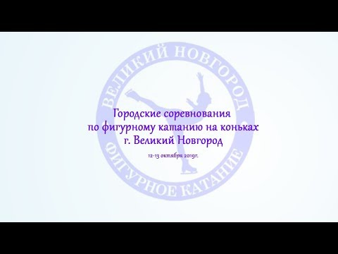 Городские соревнования, г. Великий Новгород, 12.10.2019