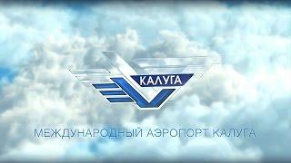 Международный аэропорт Калуга