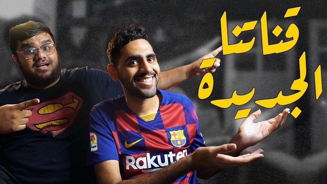قررت افتح قناة رابعة بسبب **** 🙄🎤 !!