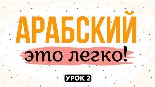 АРАБСКИЙ - ЭТО ЛЕГКО! урок 2