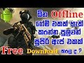 How to offline any android games hack mobile top app free download ( Luky Patcher )