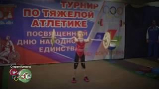 Тяжелая атлетика - детский турнир на День народного единства 2017 (толчок - девушки, юноши)