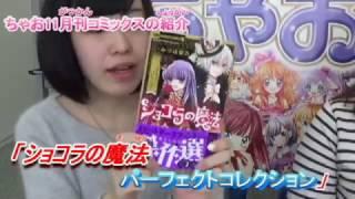 11月1日発売のちゃおコミックスを大紹介! 今月は 「ショコラの魔法 プ...
