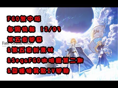 《Fate/Grand Order》FGO繁中版每周快報 12/03 第五章開幕&素材&Sega咖啡廳二期&亞種特異點IV閒聊