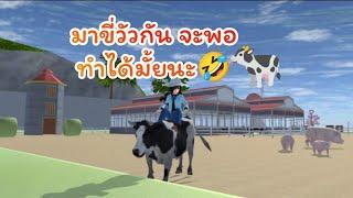 สอนขี่วัวชมทุ่งจ้ะ/lovely sakura/sakura school simulator/by แตงกวา