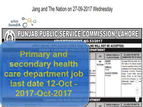 Primary and secondary health care department job last date 12 Oct  2017