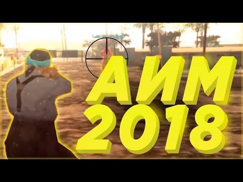 [CLEO] НОВЫЙ AIM 2018 ГОДА | GTA SAMP 0.3.7