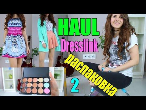 Видео: РАСПАКОВКА ПОСЫЛОК с Dresslink  2 l HAUL Ожидание vs Реальность