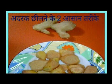 How to Peel Ginger / How to Remove Ginger Skin Fast and Easily  / Rubi's Recipes