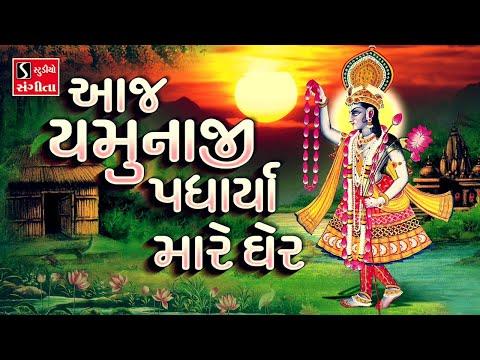 Aaj Yamunaji Padharya Maare Gher Re - SHREENATHJI SATSANG