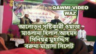 আলোড়ন সৃষ্টিকারী ওয়াজ | Mulana Hilal Ahmed Boruna | Bangla New Waz 2017 2017 Video