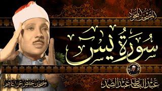 سورة يس كاملة ( أستمع واقرأ ) من أروع ما جود الشيخ عبد الباسط عبد الصمد   Surah Ya-Sin