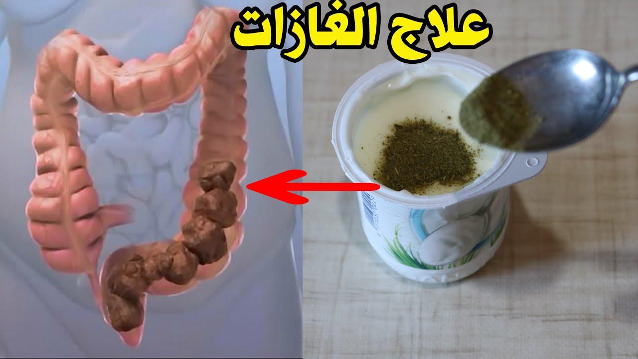 بعلبة زبادي واحدة تخلصي من الإنتفاخات والغازات في القولون يزيل بقايا آلمصران ويغسل الفضلات
