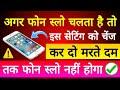 अगर आपका फोन स्लो चलता है तो इस सेटिंग को चेंज कर दो मरते दम तक फोन स्लो नहीं होगा.!! Hindi