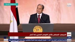 كلمة الرئيس السيسي خلال فعاليات المؤتمر الأول للمشروع القومي حياة كريمة لتنمية قرى الريف المصري