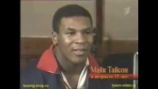 История бокса - Майк Тайсон (Mike Tyson) часть 1