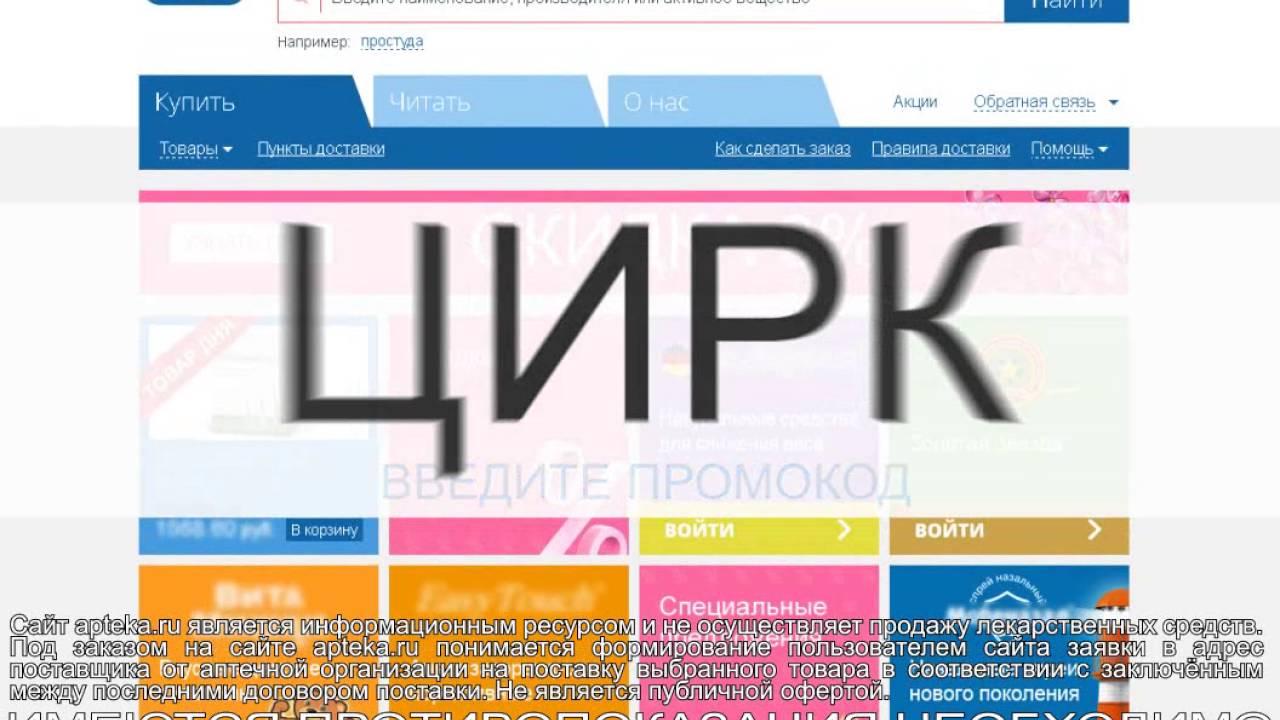 Лекарства дешевле на аптека.ру - YouTube