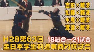 2016/7/2〜3、H28全日本学生剣道選手権大会(日本武道館)の試合結果の詳...