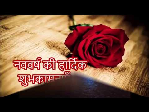 Happy New Year 2018, Hindi Wishes, video download, Whatsapp Video,song,countdown,wallpaper,animation