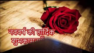 Happy New Year 2018 Hindi Wishes download Whatsapp song countdown wallpaper animation