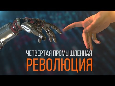 НАУКА ЗА МИНУТУ_Четвертая промышленная революция - Познавательные и прикольные видеоролики
