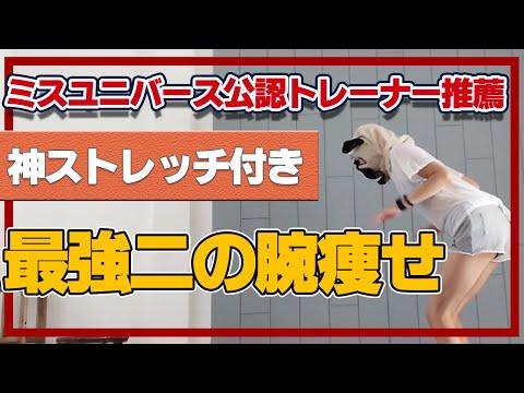 ミスユニバース公認トレーナーお勧めの最強二の腕痩せトレーニング!たぷたぷ振りそで二の腕を細くしよう