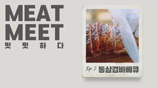 [바베큐정복기 Ep.2] 통삼겹살 바베큐_ pork b…