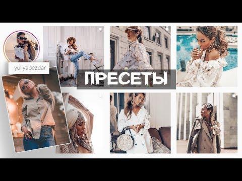 Обработка Юлии Бездарь в Лайтрум!!!