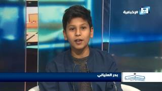 أصدقاء الإخبارية - بدر العلياني