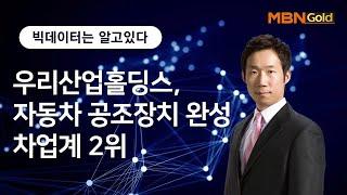 [빅데이터는 알고 있다] 우리산업홀딩스 종목추천_박준남…