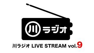 PAN 川さん【川ラジオ】LIVE STREAM vol.9