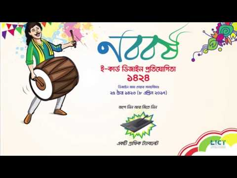 E-Card Design Competition For Bangla NoboBorsho-1424