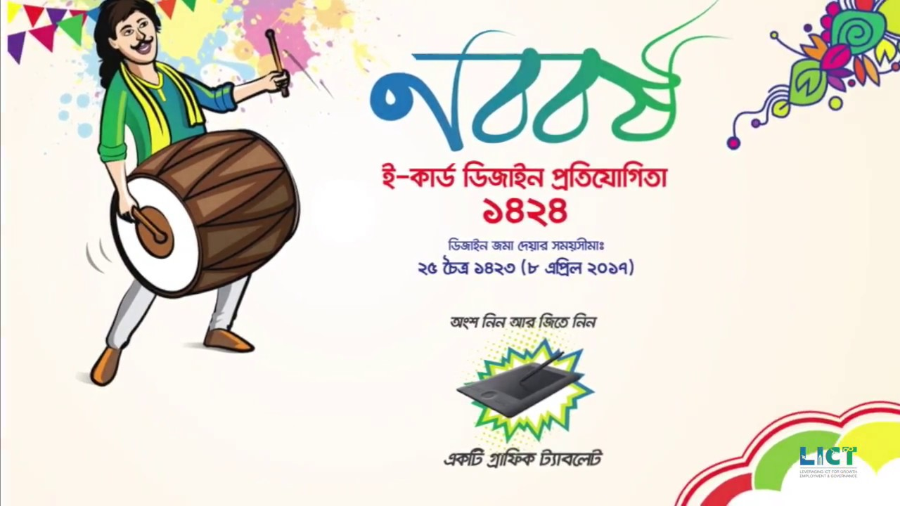 Bangla Noboborsho Card Design