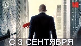 Дублированный трейлер фильма «Хитмэн: Агент 47»