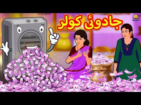 جادوئی کولر | Magical Cooler in Urdu | Urdu Story | Urdu Fairy Tales | Urdu Kahaniya | Koo Koo TV