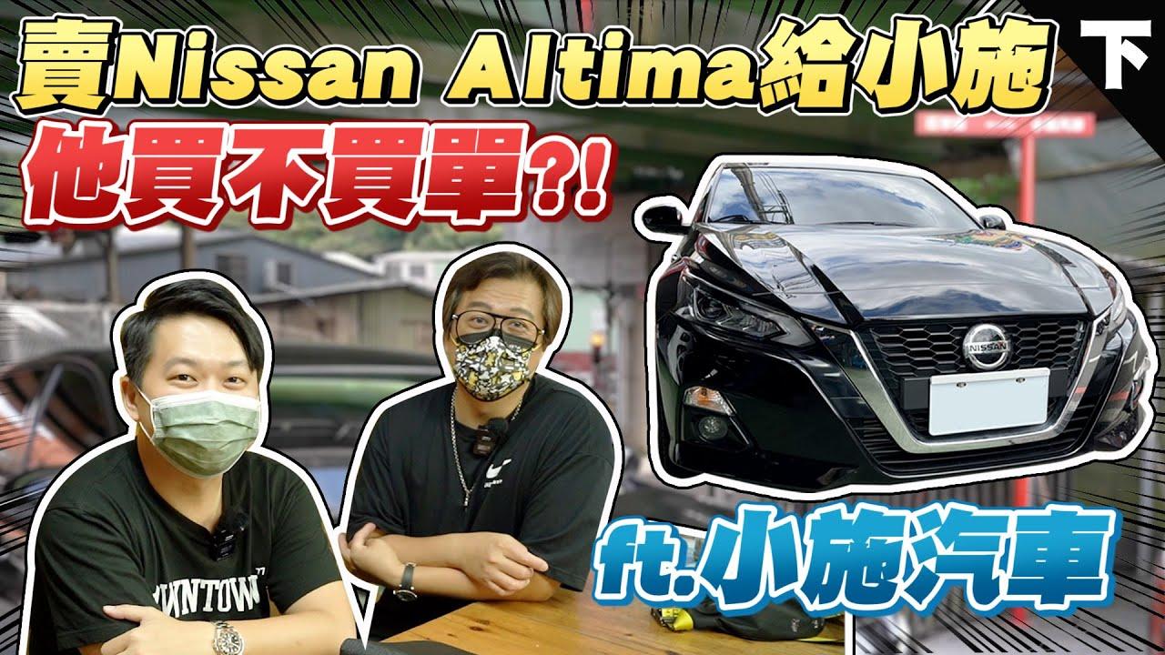賣Nissan Altima給小施,他買不買單?!(下集) ft.@小施汽車生活頻道  |開箱試駕2020 Nissan Altima|兩千中古車