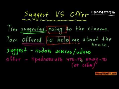 Разница между SUGGEST и OFFER