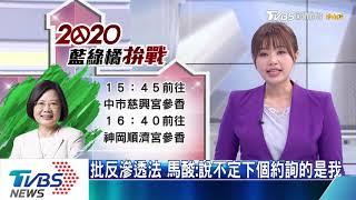 【TVBS新聞精華】20200101 政治說新聞
