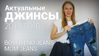 Актуальные джинсы 2015 - 2016: Boyfriend jeans & Mom jeans